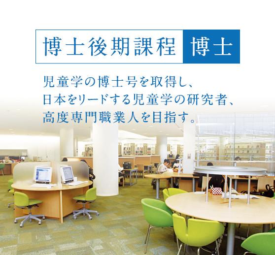 博士後期課程 博士 児童学の博士号を取得し、日本をリードする児童学の研究者、高度専門職業人を目指す。