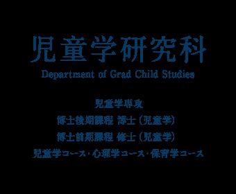 児童学研究科