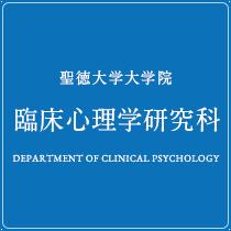 臨床心理学研究科