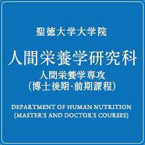 人間栄養学研究科