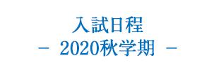 入試日程 − 2020秋学期 −