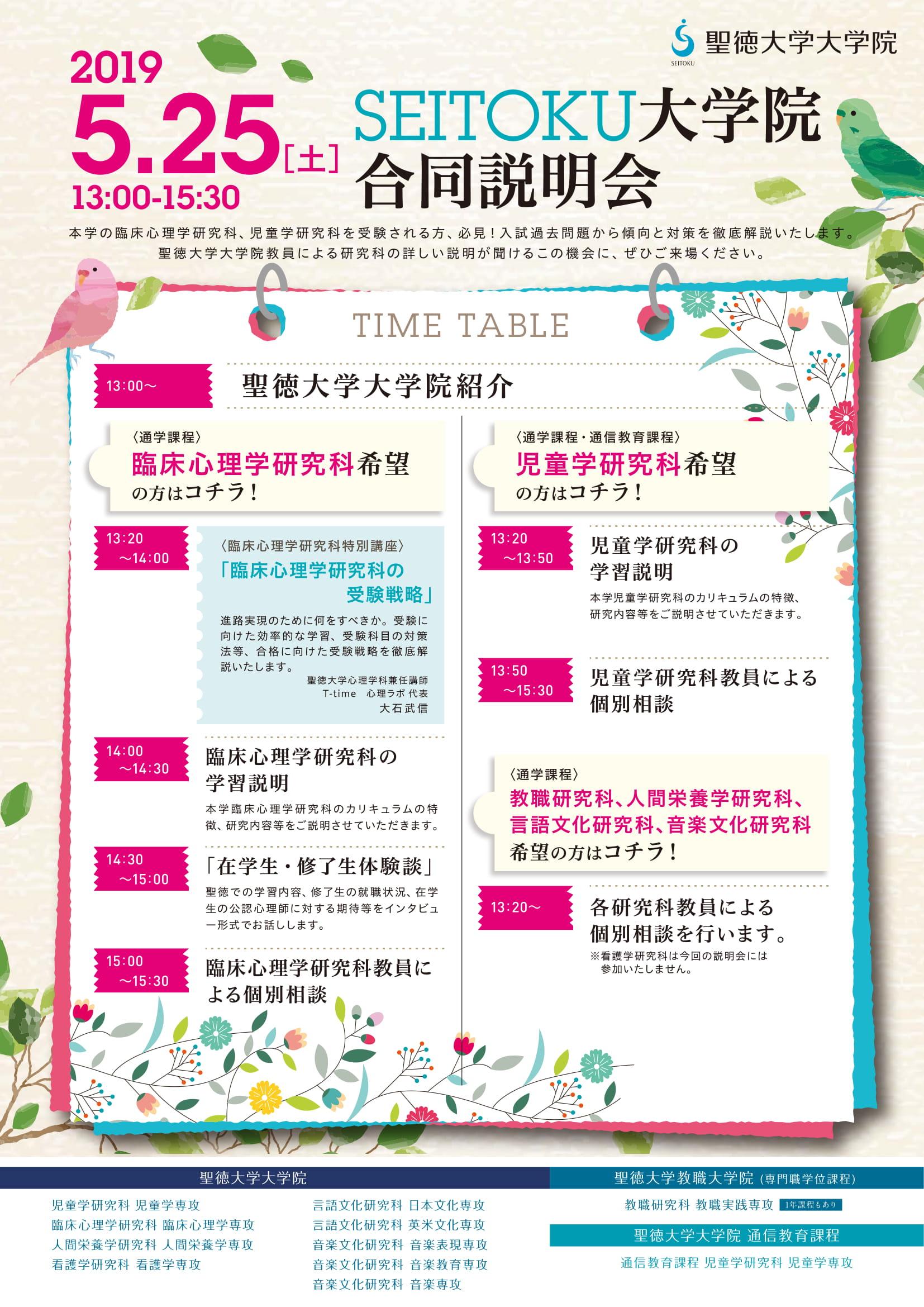 5月25日(土)、大学院説明会を開催します