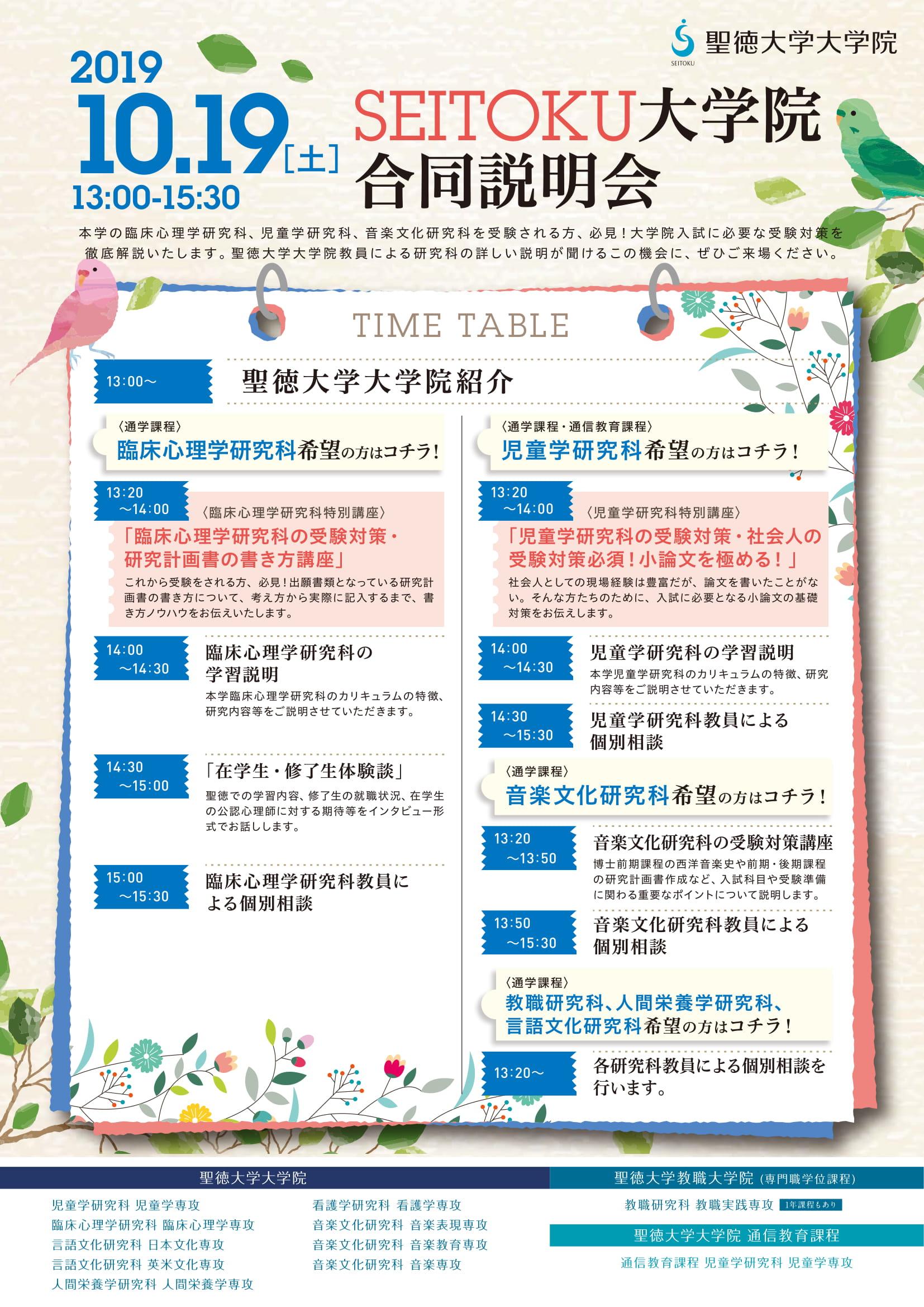 10月19日(土)、大学院説明会を開催します
