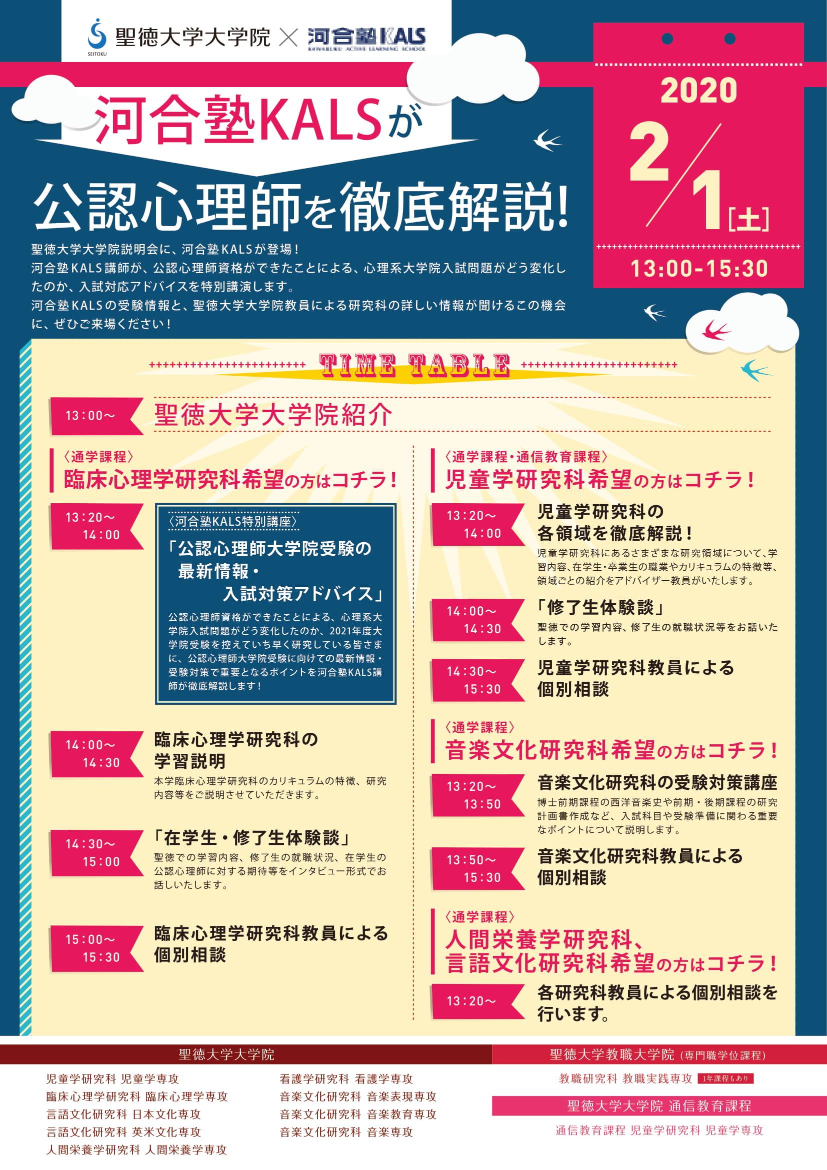 2月1日(土)、大学院説明会を開催します