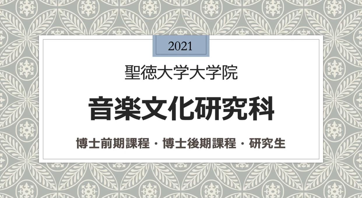 1月9日(土) 大学院のオンライン相談会を開催します〔予約制〕