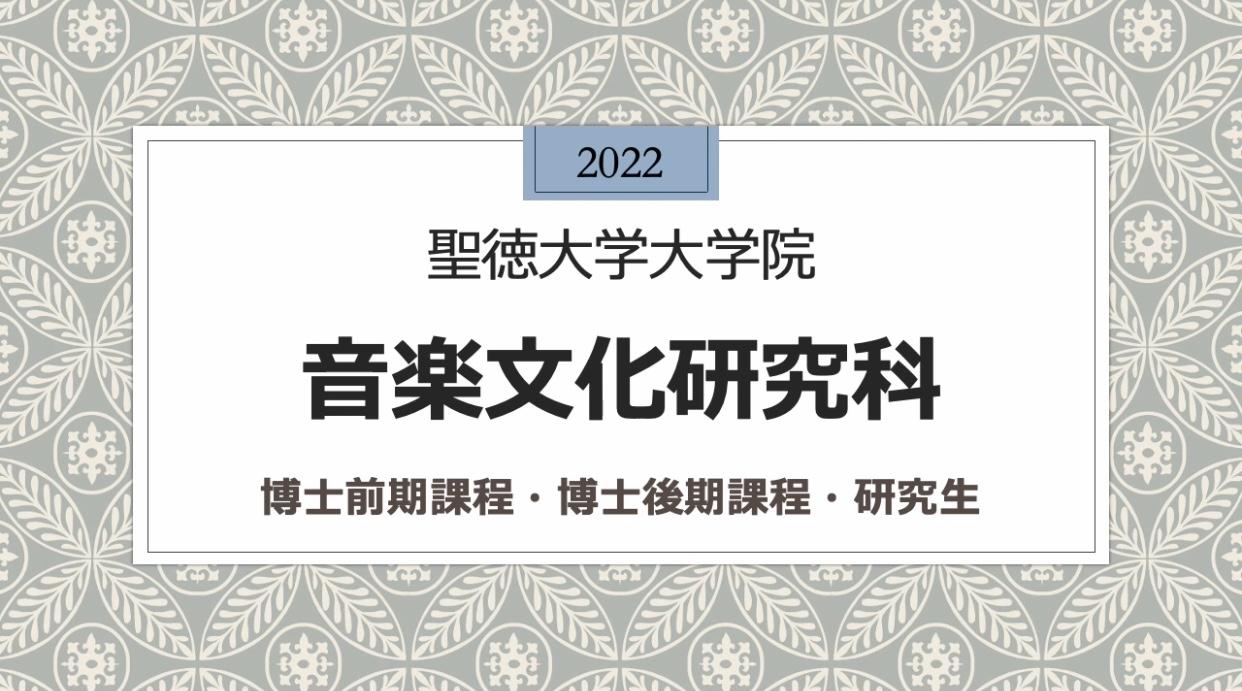 5月22日(土) 音楽文化研究科の入学相談会を開催します〔来校型・予約制〕