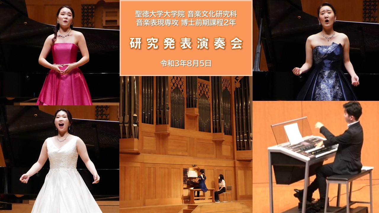 8/5(木)、博士前期課程2年生の「研究発表演奏会」が開催されました