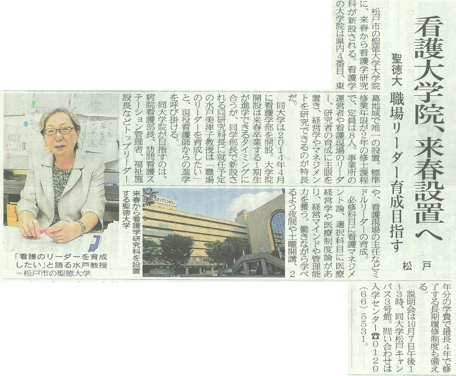 千葉日報に研究科設置の記事掲載
