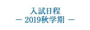入試日程 − 2019秋学期 −