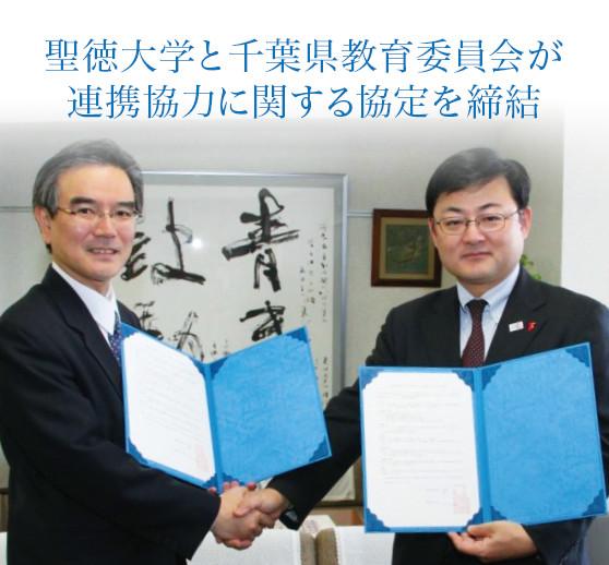 聖徳大学と千葉県教育委員会が連携協力に関する協定を締結