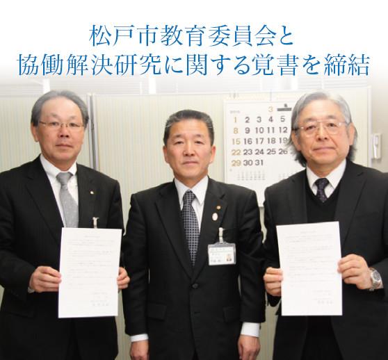 松戸市教育委員会と協働解決研究に関する覚書を締結
