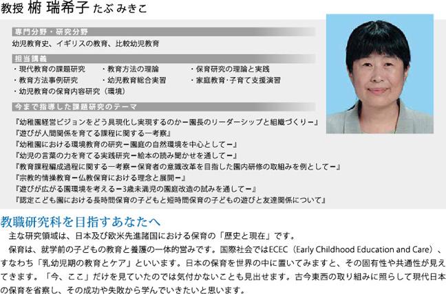 教授  椨 瑞希子 たぶ みきこ