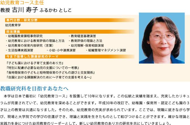 教授  古川 寿子 ふるかわ としこ