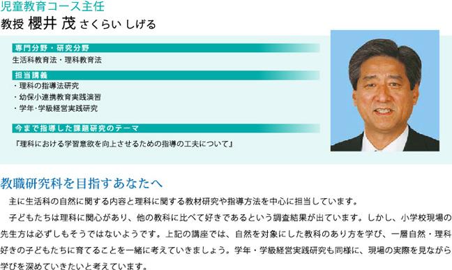 教授  櫻井 茂 さくらい しげる
