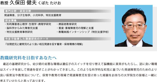 教授  久保田 健夫 くぼた たけお