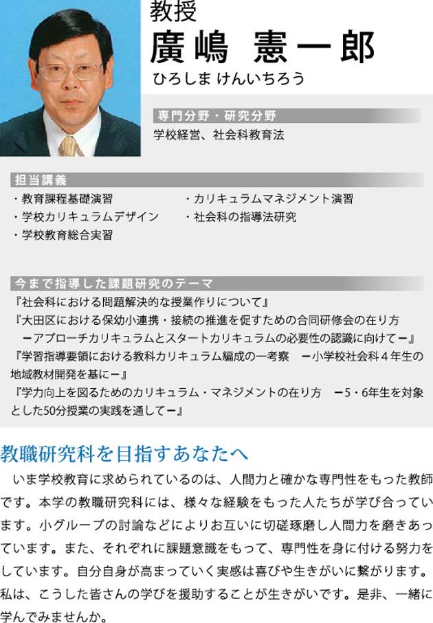 教授  廣嶋 憲一郎 ひろしま けんいちろう