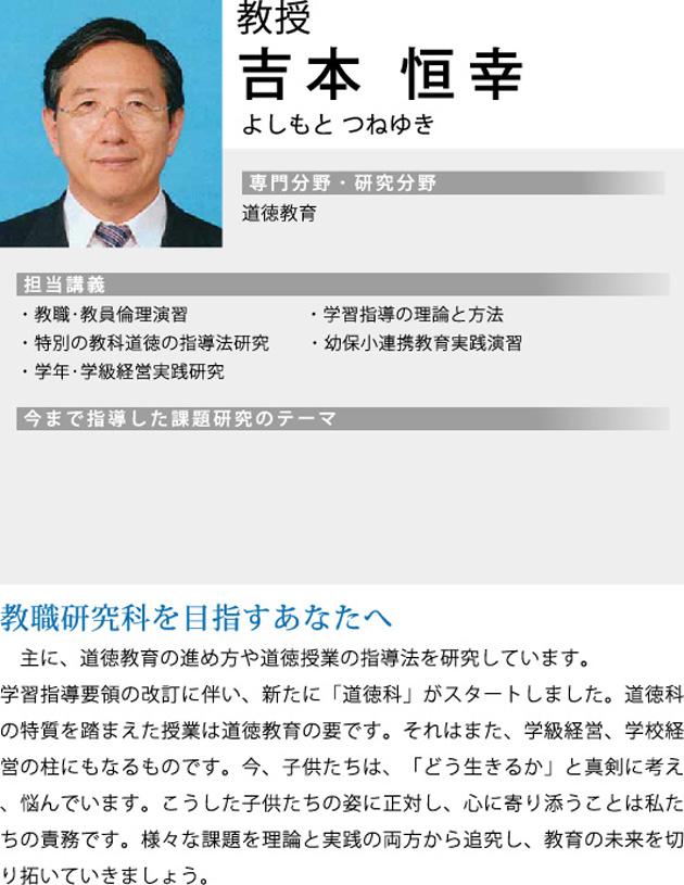 教授  吉本 恒幸 よしもと つねゆき