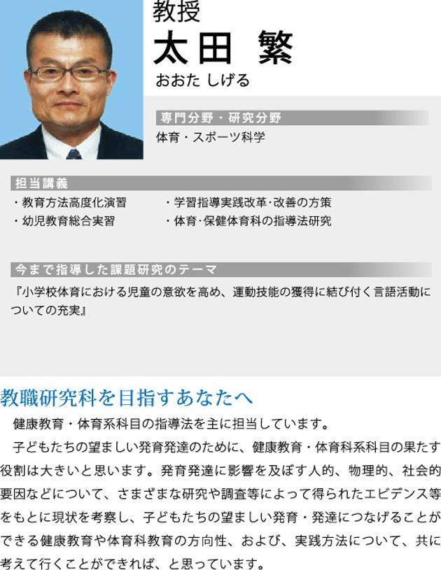 教授  太田 繁 おおた しげる