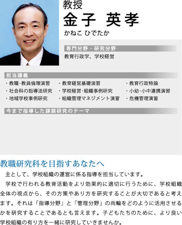 教授  金子 英孝 かねこ ひでたか