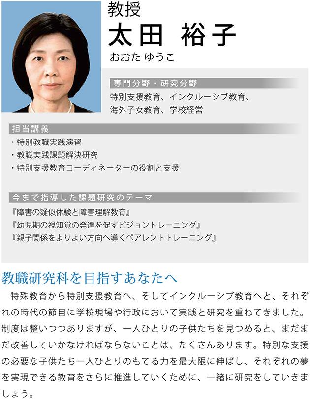 教授  太田 裕子 おおた ゆうこ