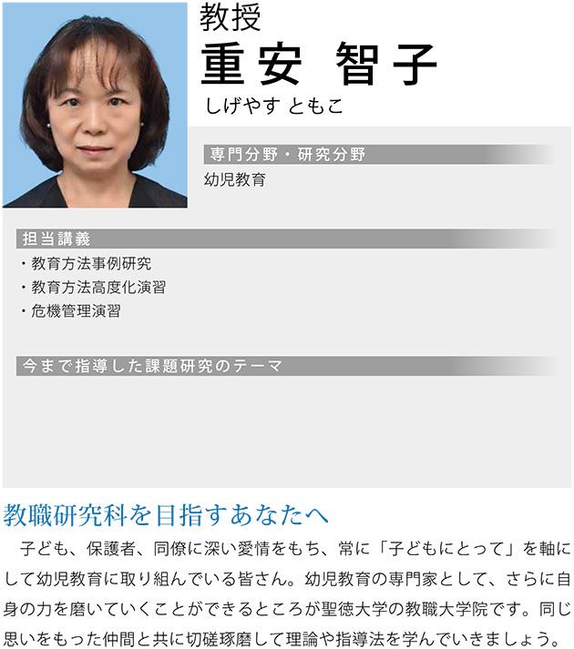 教授  重安 智子 しげやす ともこ