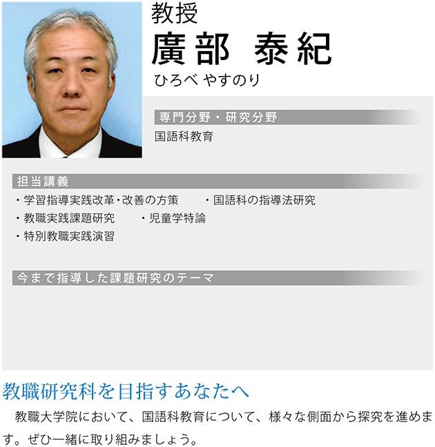 教授  廣部 泰紀 ひろべ やすのり