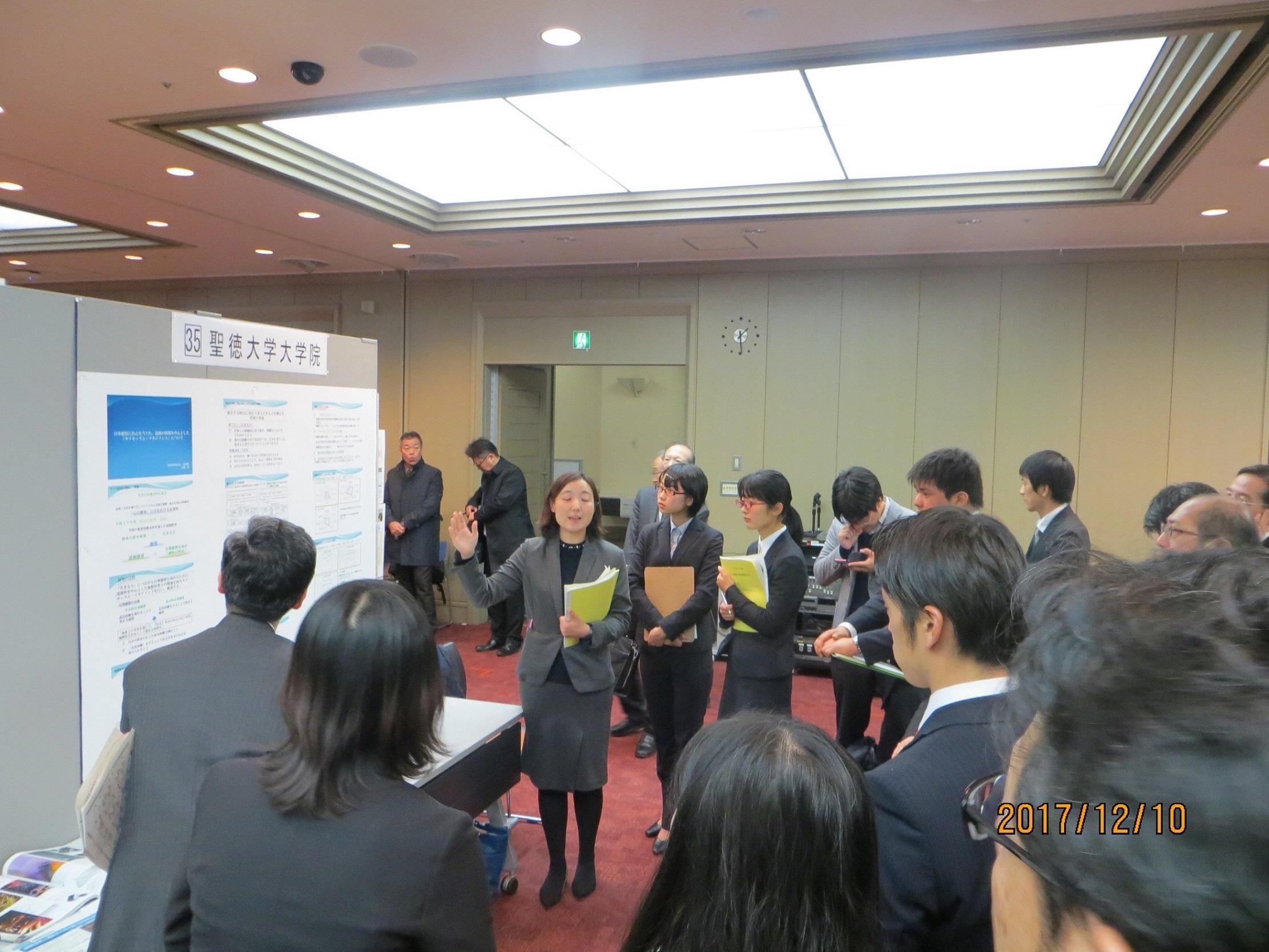 修了生が全国の研究大会で発表