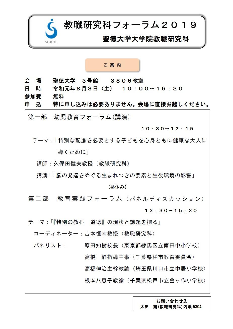 「教職研究科フォーラム2019」を開催します。