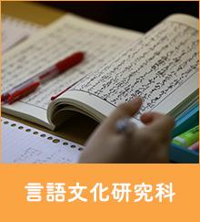 言語文化研究科