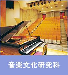 音楽文化研究科