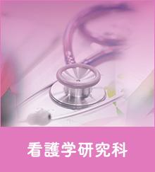 看護学研究科